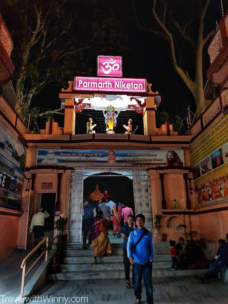 Parmarth Niketan 帕瑪斯尼克檀瑜伽學院