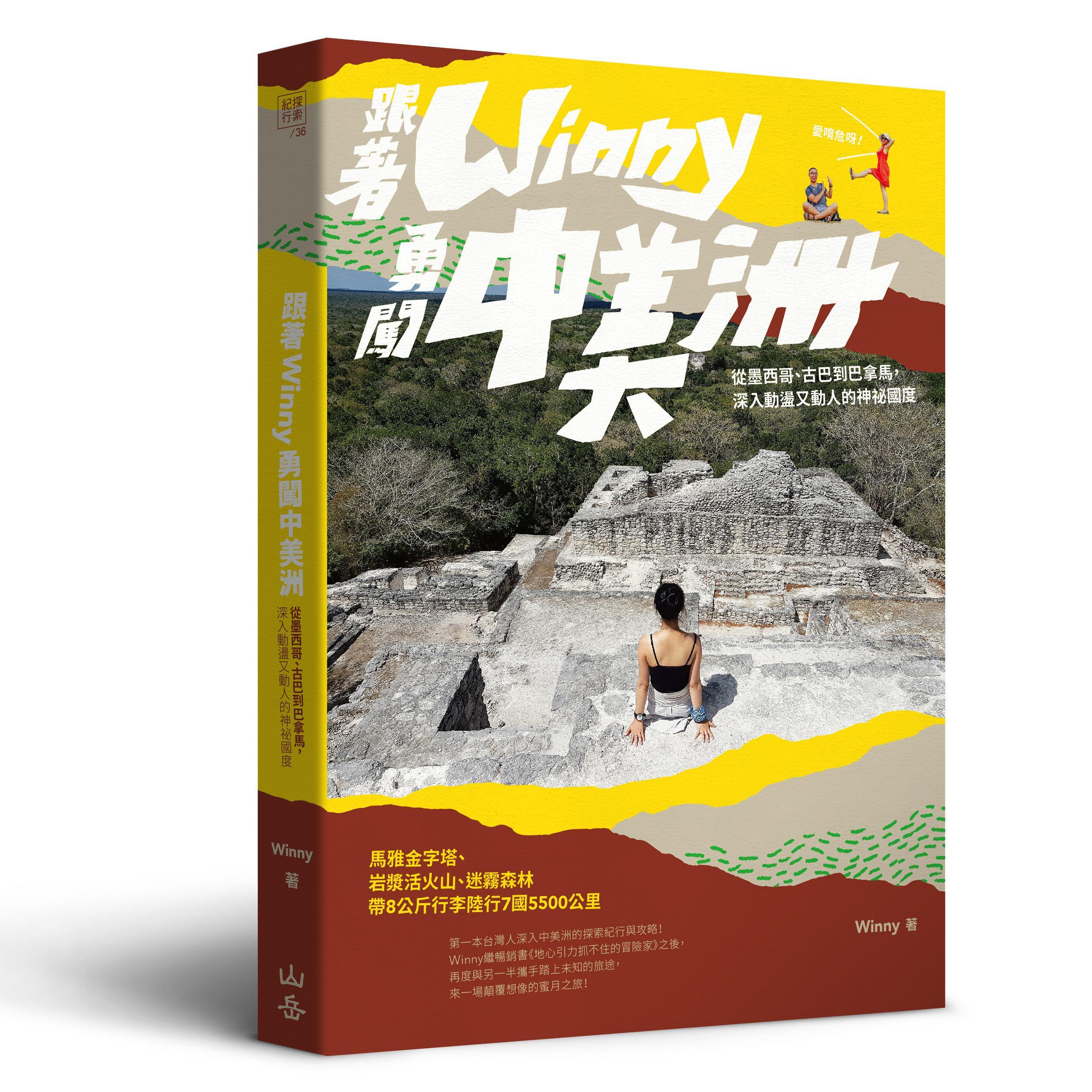 想環遊世界嗎?快點入購買 Winny 新書!