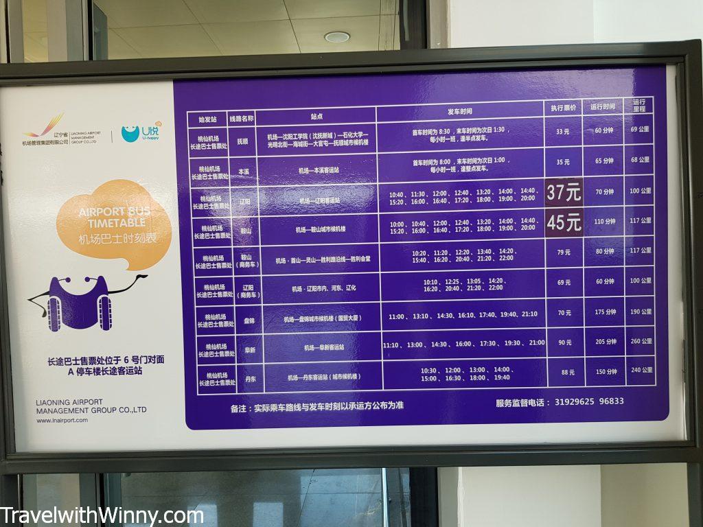 瀋陽機場 長途巴士 時間表