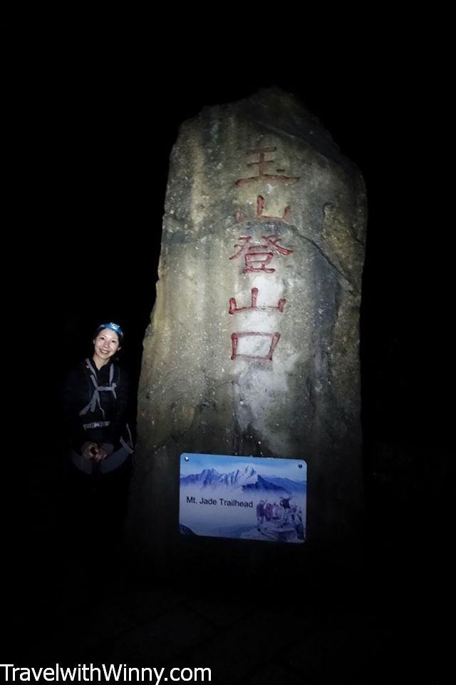 hike yushan trail head 玉山登山口