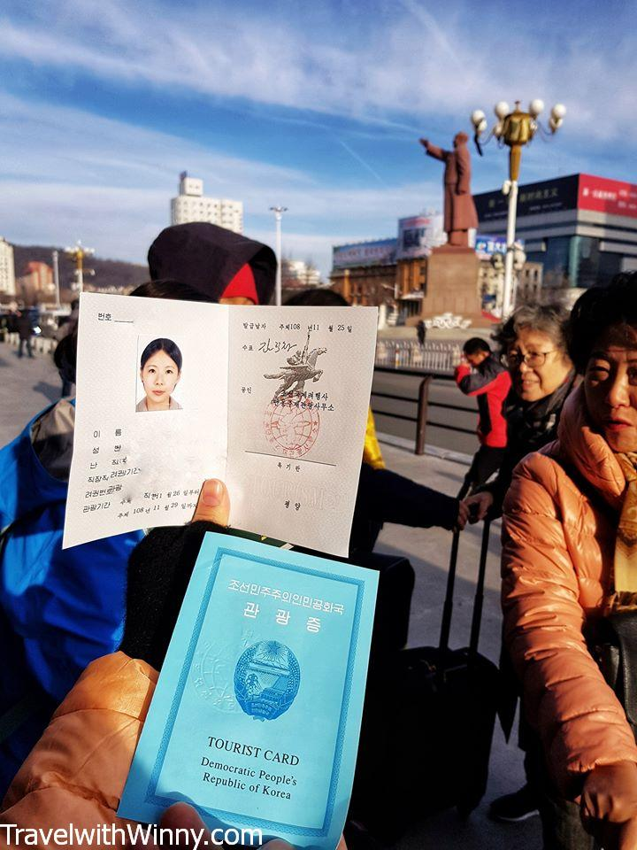 north korea visa 朝鮮簽證 tourist card 旅遊卡