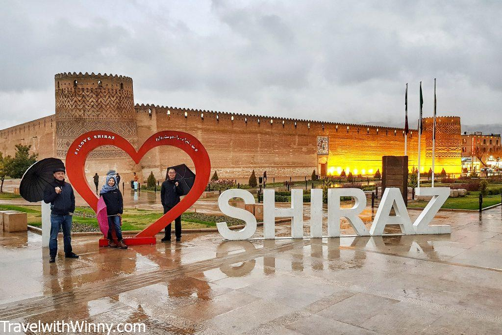i love shiraz iran 設拉子 伊朗