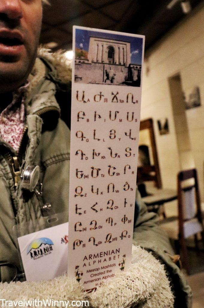 armenian alphabets 亞美尼亞字母