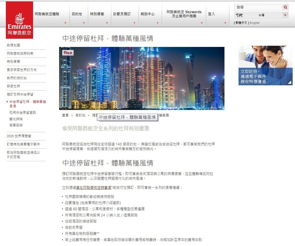 Emirates 阿聯酋航空台灣官方網頁