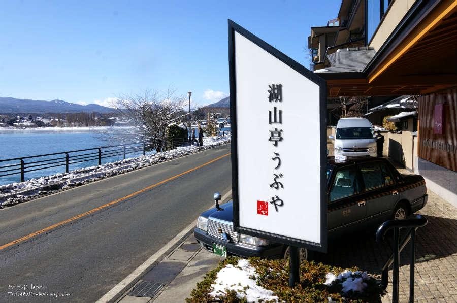 ubuya Lake Kawaguchi 最美的富士山飯店