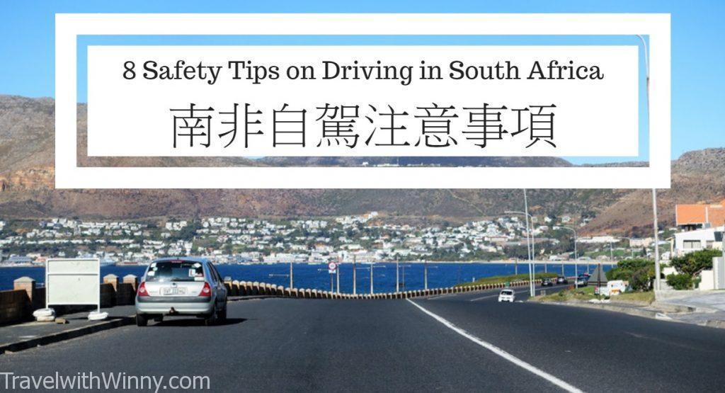 南非自駕注意事項